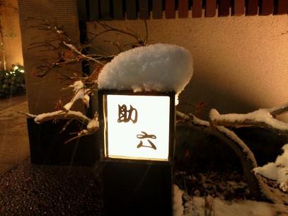 雪が積もっても営業しております!